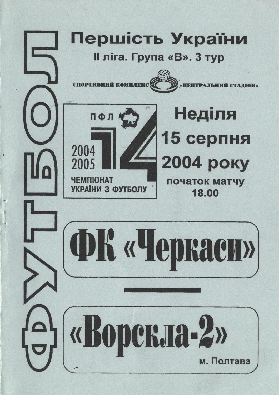 2004_08_15__-_2_001.jpg