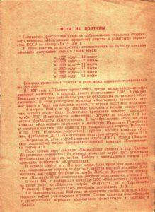 1963_09_22_TKh_VP_002.jpg