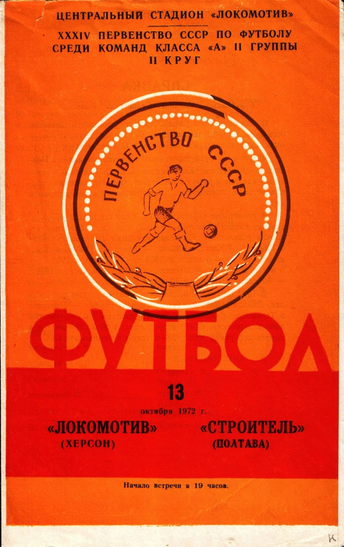 1972_10_13_LKh_VP_001.jpg