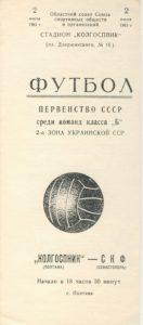 1963_07_02_VP_-_SKF_001.jpg