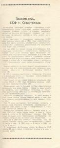 1963_07_02_VP_-_SKF_002.jpg