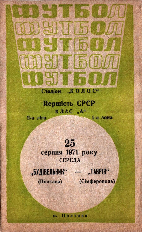 1971_08_25_VP_-_TS_001.jpg