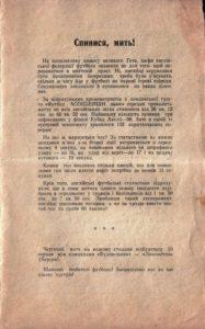 1971_08_25_VP_-_TS_003.jpg