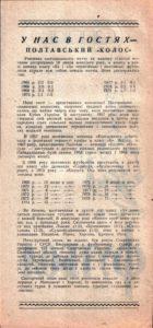 1980_05_25_DCh_-_VP_002.jpg