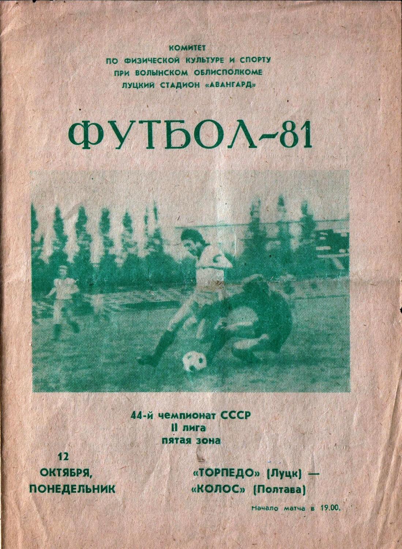 1981_10_12_TL_-_VP_001.jpg