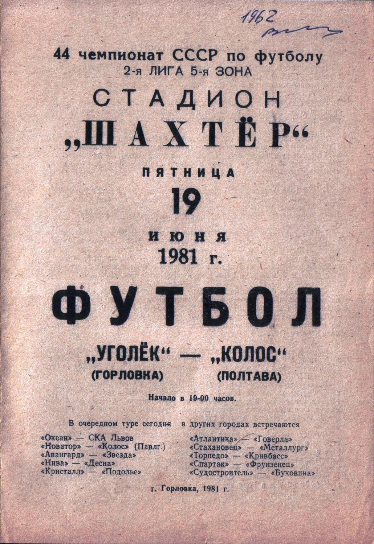 1981_06_19_UD_-_VP_001.jpg