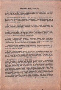 1981_06_19_UD_-_VP_003.jpg