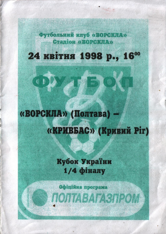 1998_04_24_VP_-_KK_001.jpg