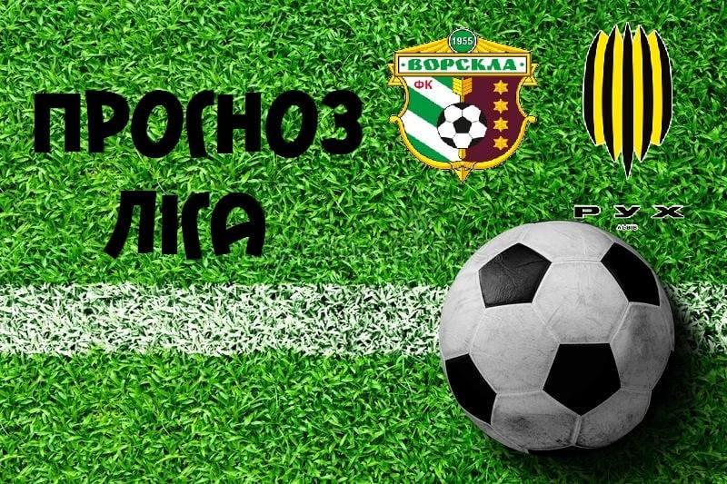 Прогноз-ліга від Сайту вболівальників ФК «Ворскла»