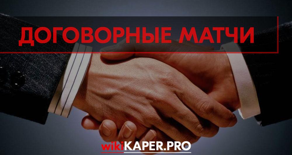 Договорные матчи футболе: мнение экспертов Kaper.pro