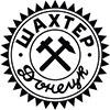 Шахтар-аматори